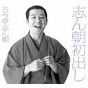 【メール便利用不可】 志ん朝初出し [完全限定生産] / 古今亭志ん朝