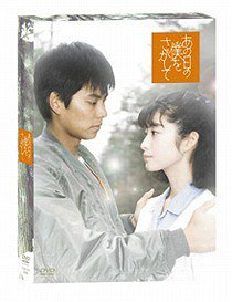 あの日の僕をさがして BOX[DVD] / TVドラマ