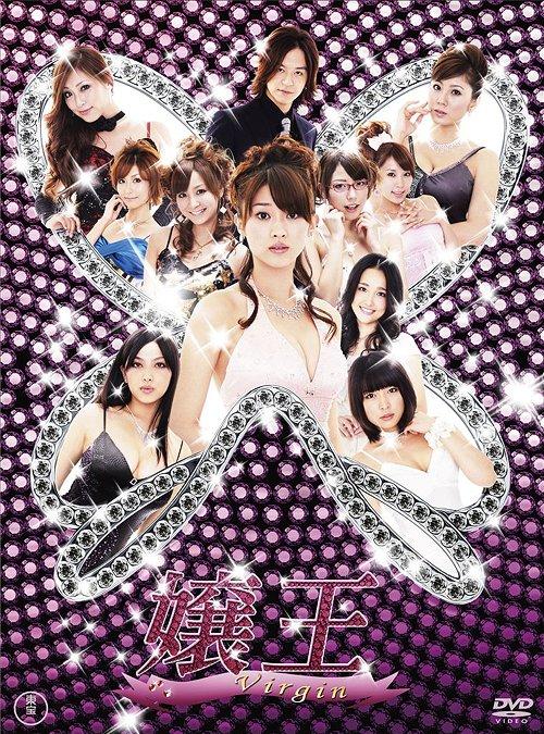 嬢王 Virgin DVD-BOX / TVドラマ