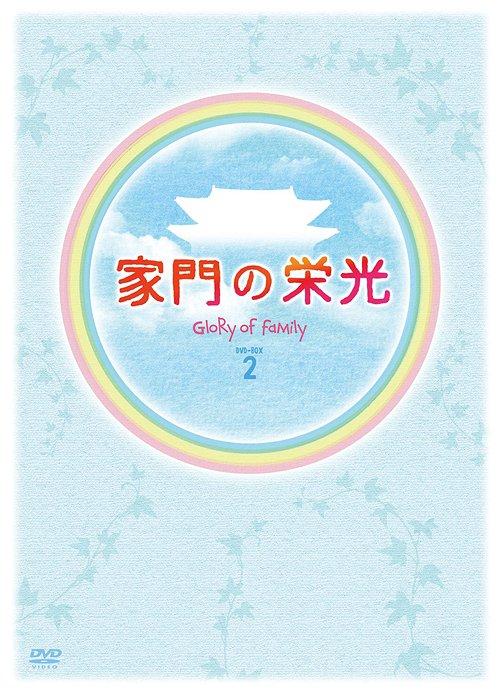 家門の栄光 DVD-BOX 2 / TVドラマ