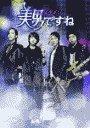 美男〈イケメン〉ですね DVD-BOX 1[DVD] / TVドラマ