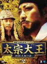太宗大王 -朝鮮王朝の礎- DVD-BOX 2 / TVドラマ