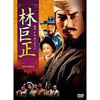 林巨正 -快刀イム・コッチョン DVD-BOX 2 / TVドラマ