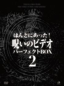 ほんとにあった! 呪いのビデオ パーフェクト DVD-BOX 2[DVD] / オリジナルV