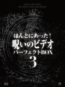 ほんとにあった! 呪いのビデオ パーフェクト DVD-BOX 3[DVD] / オリジナルV