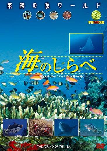 送料無料選択可 南海の魚ワールド 通信販売 海のしらべ 初回限定 映像魚類図鑑 趣味教養