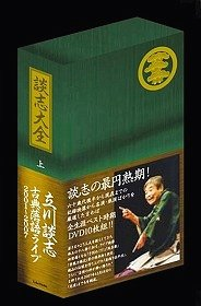 日本に 談志大全 (上) DVD-BOX DVD-BOX 2001~2007~ ~立川談志 古典落語ライブ 2001~2007~/ 立川談志 立川談志, HEADFOOTmixism:d5047531 --- toscanofood.it