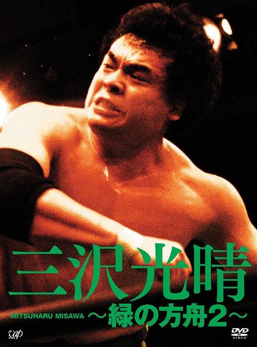 三沢光晴~緑の方舟2~ DVD-BOX / 三沢光晴