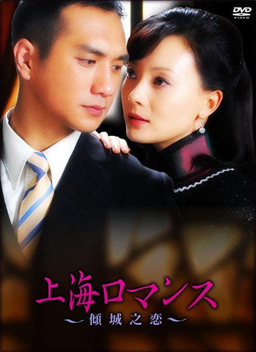 メール便利用不可 傾城之恋~上海ロマンス~ DVD-BOX TVドラマ 在庫一掃 人気の定番 I DVD