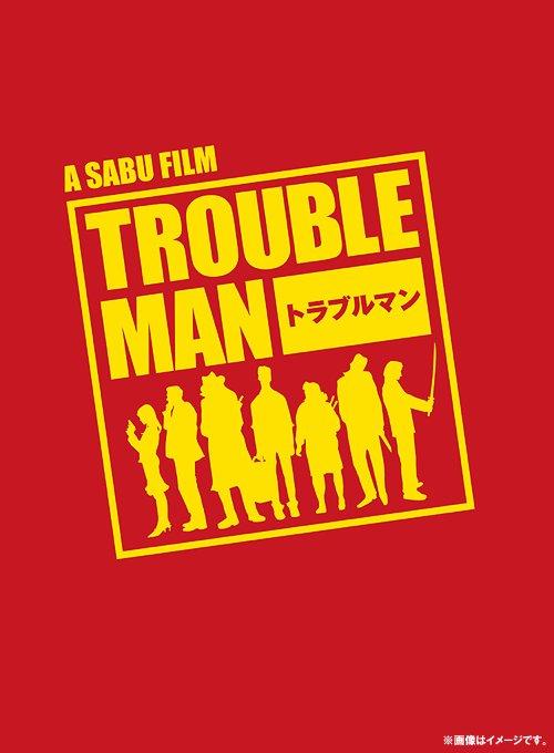 トラブルマン DVD-BOX[DVD] / TVドラマ