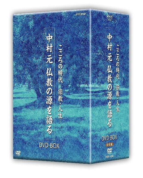 こころの時代 宗教・人生 中村元 仏教の源を語る DVD-BOX[DVD] / 趣味教養