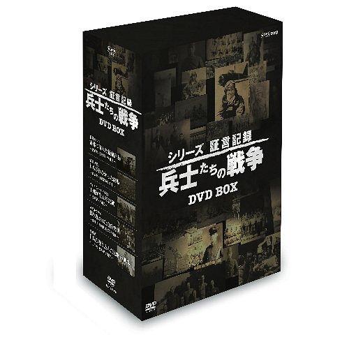 シリーズ証言記録 兵士たちの戦争 DVD-BOX[DVD] / ドキュメンタリー