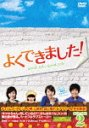 よくできました! DVD-BOX 2[DVD] / TVドラマ