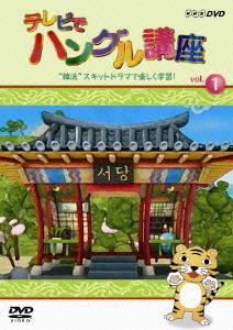 """テレビでハングル講座 """"韓流""""スキットドラマで楽しく学習![DVD] / 趣味教養"""