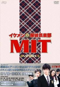 イケメン探偵倶楽部MIT DVD-BOX II[DVD] / TVドラマ