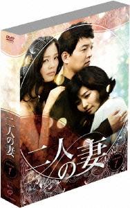 二人の妻 DVD-BOX 1[DVD] / TVドラマ