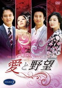 愛と野望 DVD-BOX 3[DVD] / TVドラマ