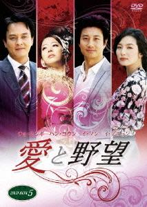 愛と野望 DVD-BOX 5[DVD] / TVドラマ