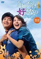 どれだけ好きなの DVD-BOX III[DVD] / TVドラマ