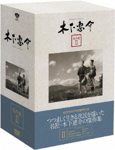 木下惠介 名作選 II[DVD] / 邦画