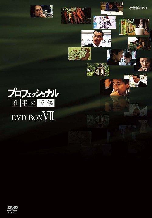 プロフェッショナル 仕事の流儀 第VII期 DVD BOX[DVD] / ドキュメンタリー