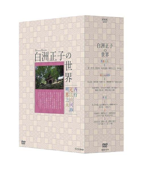白洲正子の世界 明恵上人 近江山河抄 西行[DVD] / ドキュメンタリー