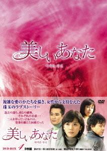 美しいあなた DVD-BOX DVD-BOX 4[DVD] 4[DVD]// TVドラマ, Deco's Dog Cafe:c096b8dc --- mail.ciencianet.com.ar