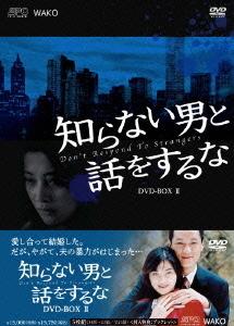 知らない男と話をするな DVD-BOX 2[DVD] / TVドラマ