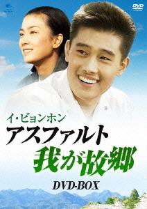 イ・ビョンホン アスファルト 我が故郷 DVD-BOX[DVD] / TVドラマ