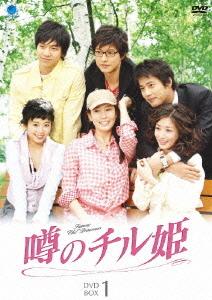 噂のチル姫 DVD-BOX 1[DVD] / TVドラマ