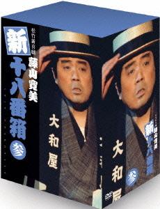 松竹新喜劇 藤山寛美 新十八番箱 SHIN OHAKOBAKO 参 DVDボックス[DVD] / 舞台 (藤山寛美)
