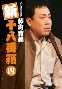 松竹新喜劇 藤山寛美 新十八番箱 SHIN OHAKOBAKO 四 DVDボックス[DVD] / 舞台 (藤山寛美)