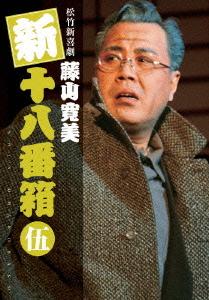 松竹新喜劇 藤山寛美 新・十八番箱 SHIN OHAKOBAKO 伍 DVDボックス[DVD] / 舞台 (藤山寛美)