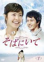 そばにいて そばにいて DVD-BOX 2[DVD]// 2[DVD] TVドラマ, edge home:9bbc51d8 --- sunward.msk.ru