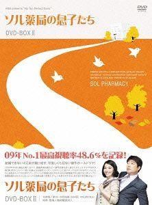 ソル薬局の息子たち DVD-BOX II[DVD] / TVドラマ