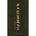 セール特価 日本琵琶楽大系// 日本伝統音楽, 仏壇仏具の素心:e7c53080 --- canoncity.azurewebsites.net