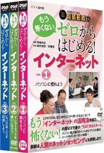 中高年のためのらくらくパソコン塾 ゼロからはじめる! インターネット 全3巻セット[DVD] / 趣味教養