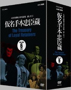 人形浄瑠璃文楽名演集 通し狂言 仮名手本忠臣蔵 DVD-BOX[DVD] / 趣味教養