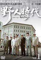 野人時代 -将軍の息子 キム・ドゥハン DVD-BOX 3[DVD] / TVドラマ