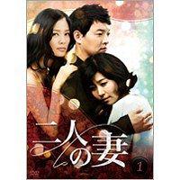 二人の妻 DVD-BOX 2[DVD] / TVドラマ