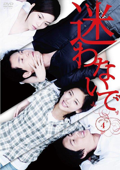 迷わないで DVD-BOX 4 / TVドラマ