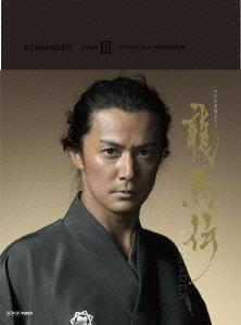 NHK大河ドラマ 龍馬伝 完全版 Blu-ray BOX-3 (season3) [Blu-ray] / TVドラマ