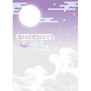 遙かなる時空の中で3~終わりなき運命~ [本編DVD+特典DVD2枚+特典CD/完全限定生産版][DVD] / アニメ