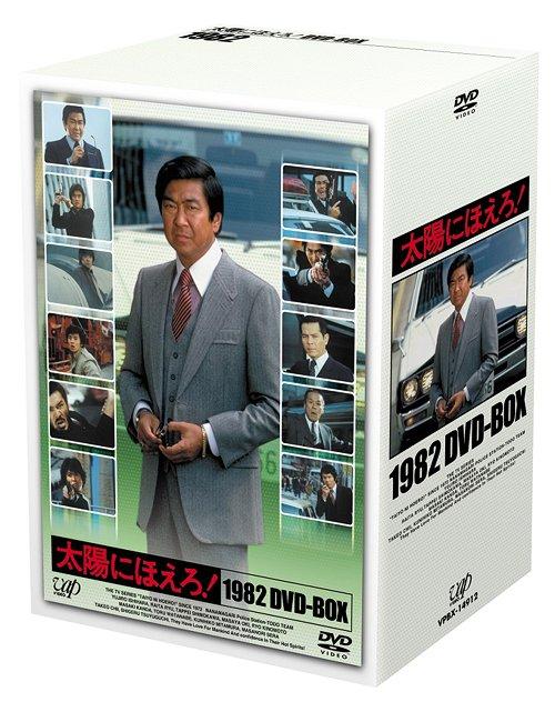 太陽にほえろ! 1982 DVD-BOX [初回限定生産][DVD] / TVドラマ