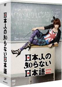 DVD-BOX 日本人の知らない日本語 TVドラマ [DVD] /