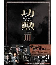 激安商品 功勲 DVD-BOX Immortal 3[DVD] Feats DVD-BOX TVドラマ 3[DVD]/ TVドラマ, キタヤマムラ:3608d5b9 --- portalitab2.dominiotemporario.com