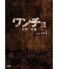 ワンチョ -伝説の英雄- DVD-BOX 2[DVD] / TVドラマ