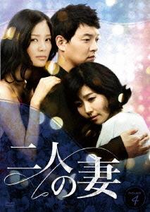 二人の妻 DVD-BOX 4[DVD] DVD-BOX TVドラマ/ 二人の妻 TVドラマ, luby ファッション:d8b5b8bb --- lg.com.my