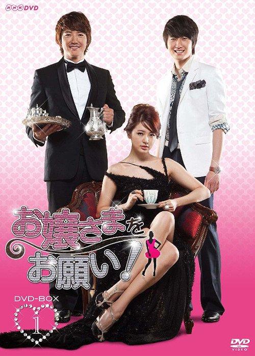 お嬢さまをお願い! DVD-BOX I / TVドラマ