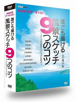 NHK趣味工房シリーズ あなたもアーティスト 誰でも描ける風景スケッチ9つのコツ ~アニメ作品のテクニックに学ぶ~ 講師/増山修[DVD] / 趣味教養